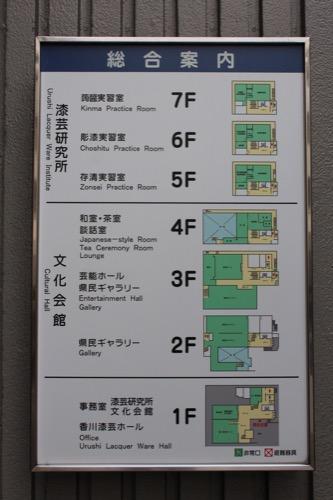 0133:香川県文化会館 案内板