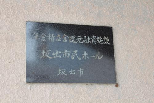 0135:坂出人工土地 坂出市民ホール②