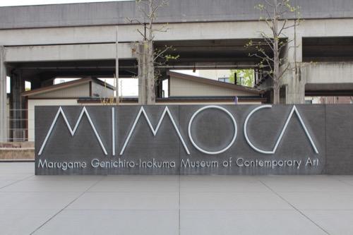 0137:丸亀市猪熊弦一郎現代美術館 MIMOKAの字標