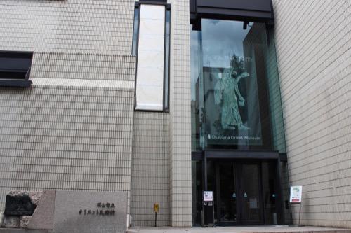 0141:岡山市立オリエント美術館 メイン