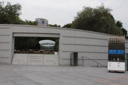 0144:国立広島原爆死没者追悼平和祈念館 入口