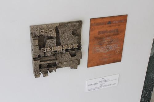 0145:広島市現代美術館 学会賞のプレート