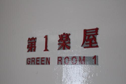0159:岐阜市民会館 竣工当時のままのフォント