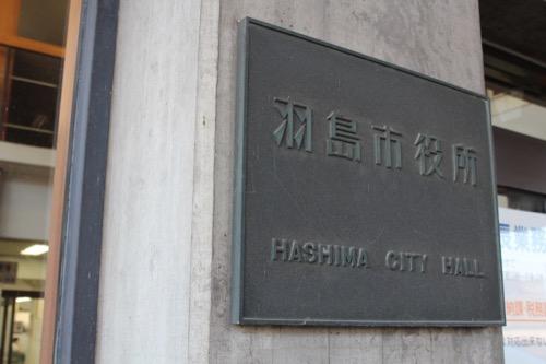 0161:羽島市庁舎 2階の受付入口③
