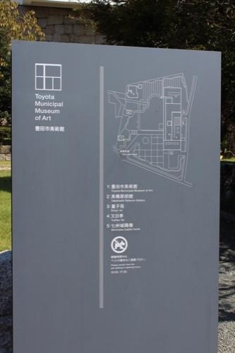0167:豊田市美術館 敷地内案内