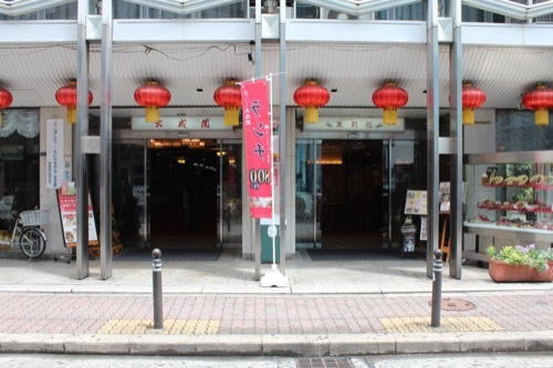 0175:大成閣 入口部分の様子①