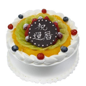 還暦お祝ケーキ