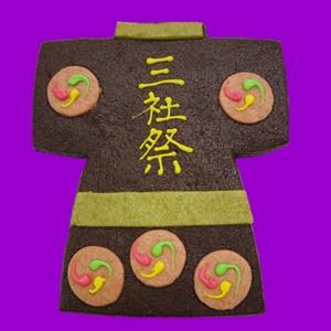 三社祭りクッキー Lサイズチョコ