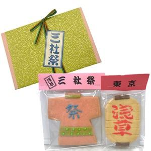 浅草&お祭りクッキーセット