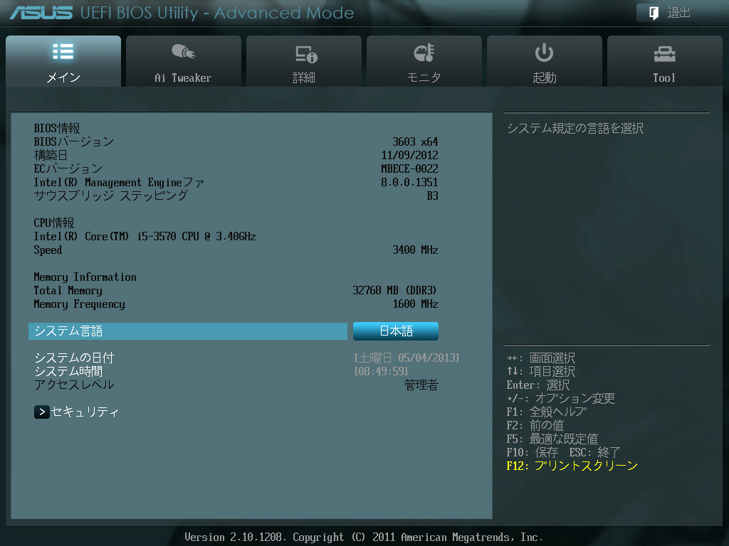 ASUS P8Z68-V PRO/GEN3 UEFI BIOS Utility Japanese Advanced Mode メイン