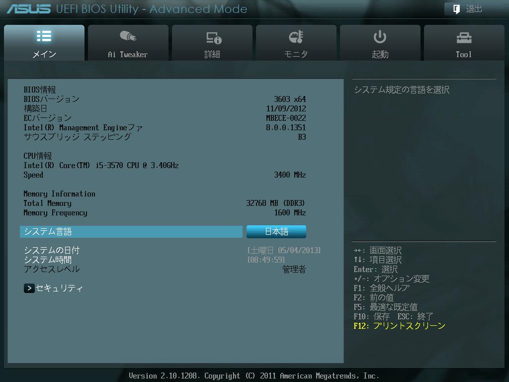 ASUS P8Z68-V PRO/GEN3 UEFI BIOS Utility Japanese Advanced Mode メイン