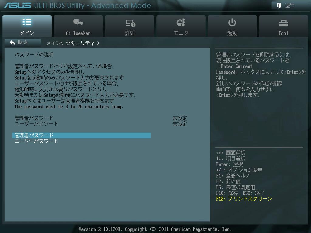 ASUS P8Z68-V PRO/GEN3 UEFI BIOS Utility Japanese メイン - セキュリティ