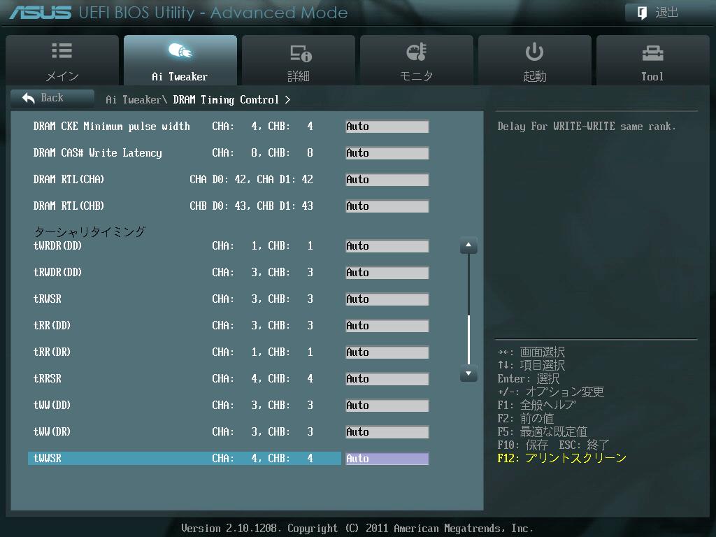 ASUS P8Z68-V PRO/GEN3 UEFI BIOS Utility Japanese Ai Tweaker - DRAM Timing Control