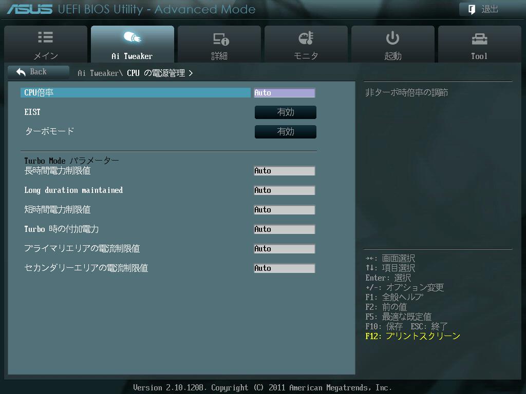 ASUS P8Z68-V PRO/GEN3 UEFI BIOS Utility Japanese Ai Tweaker - CPU の電源管理