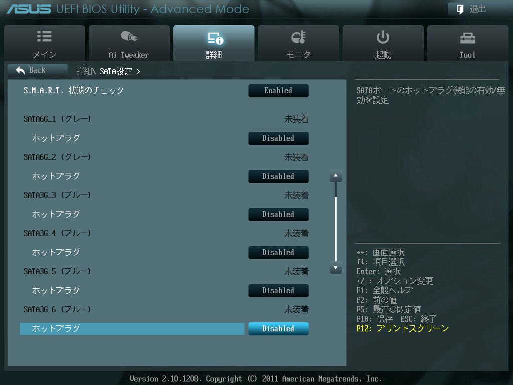 ASUS P8Z68-V PRO/GEN3 UEFI BIOS Utility Japanese 詳細 - SATA 設定