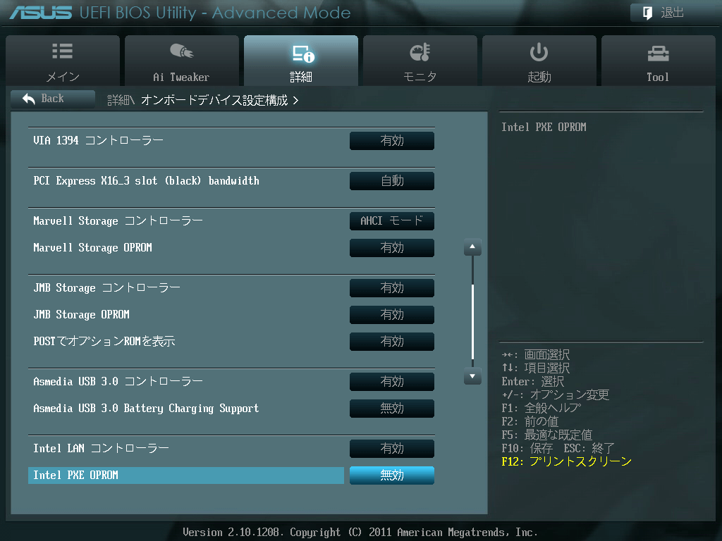 ASUS P8Z68-V PRO/GEN3 UEFI BIOS Utility Japanese 詳細 - オンボードデバイス設定構成