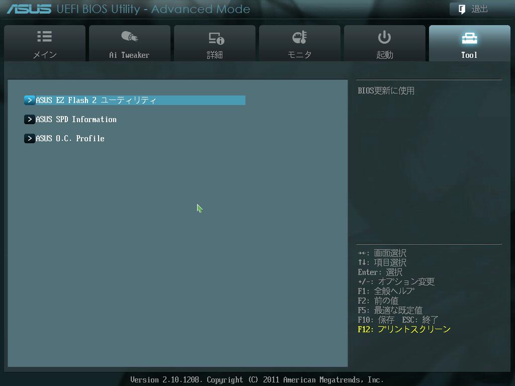 ASUS P8Z68-V PRO/GEN3 UEFI BIOS Utility Japanese Tool