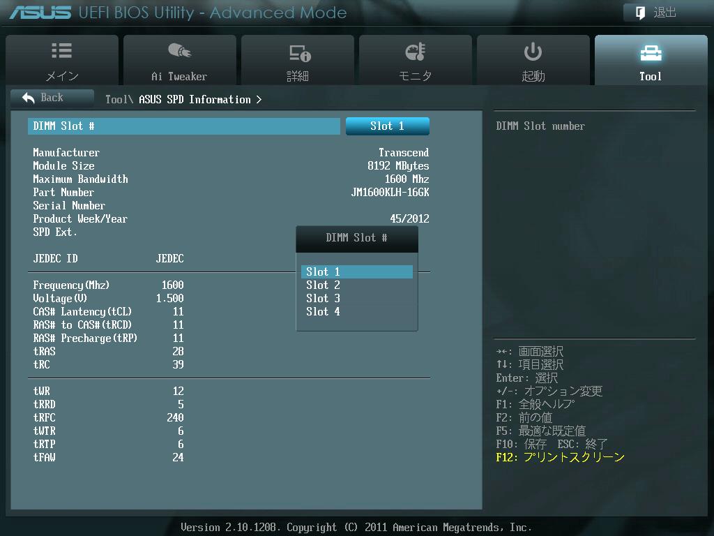ASUS P8Z68-V PRO/GEN3 UEFI BIOS Utility Japanese Tool - ASUS SPD Information - DIMM Slot