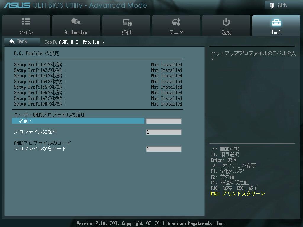 ASUS P8Z68-V PRO/GEN3 UEFI BIOS Utility Japanese Tool - ASUS O.C. Profile