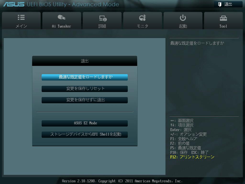 ASUS P8Z68-V PRO/GEN3 UEFI BIOS Utility Japanese 退出
