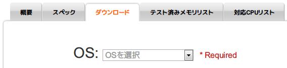 ASUS P8Z68-V PRO/GEN3 BIOS P8Z68-V-PRO-GEN3-ASUS-3603.ROM ダウンロード、使用している OS を選択