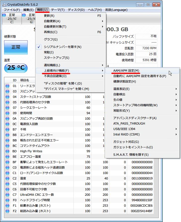 CrystalDiskInfo を起動して、メニューから 「機能 (U)」 - 「上級者向け機能 (F)」 - 「AAM/APM 設定 (M)」 をクリック