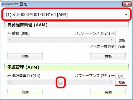 CrystalDiskInfo の AAM/APM 設定設定画面、画面上部に現在選択中の SSD/HDD が、電源管理(APM) を変更したい場合は、このリストから変更したい SSD/HDD を選択、電源管理(APM)はデフォルトで 80h に設定