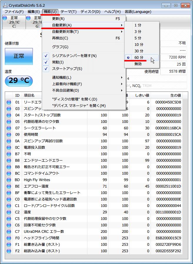 CrystalDiskInfo のメニューから 「機能」 - 「自動更新」 から 60 分をクリック、頻繁に自動更新する必要はないと判断して最長の 60 分を選択