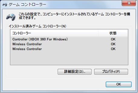 DS4Windows バージョン 1.4.52 新型デュアルショック 4 コントローラーが有線 + 無線接続しているときのゲームコントローラー画面、Controller (XBOX 360 For Windows) 1つと Wireless Controller が2つ、合計3つのコントローラーが認識されている状態