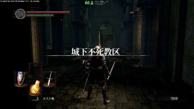 Steam 版 Dark Souls Prepare To Die Edition エリア名日本語化 Mod、2ch ダークソウルスレ公開版 エリア名 城下不死教区