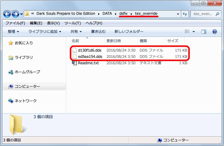 Nexus Mod Manager (NMM) でインストールした Mod は dsfix フォルダ内にある tex_override フォルダにテクスチャファイル(拡張子が dds または png 形式ファイル) が解凍・展開されて配置、Dark Souls のテクスチャ入れ替え Mod は DSfix を導入後 dsfix.ini ファイルを開き enableTextureOverride 1 に書き換える必要がある
