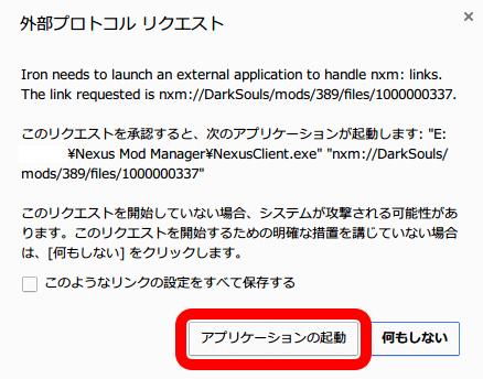 ブラウザから Nexus mods and community の各 Mod ページにある DOWNLOAD(NMM) や DOWNLOAD WITH MANAGER ボタンをクリックすると、外部プロトコル リクエストメッセージが表示される(Chrome系ブラウザ X-Iron の場合)、アプリケーションの起動をクリックする