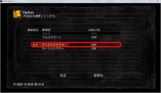 Dark Souls DSfix をインストールする前に、ゲームのオプション画面からアンチエイリアス OFF