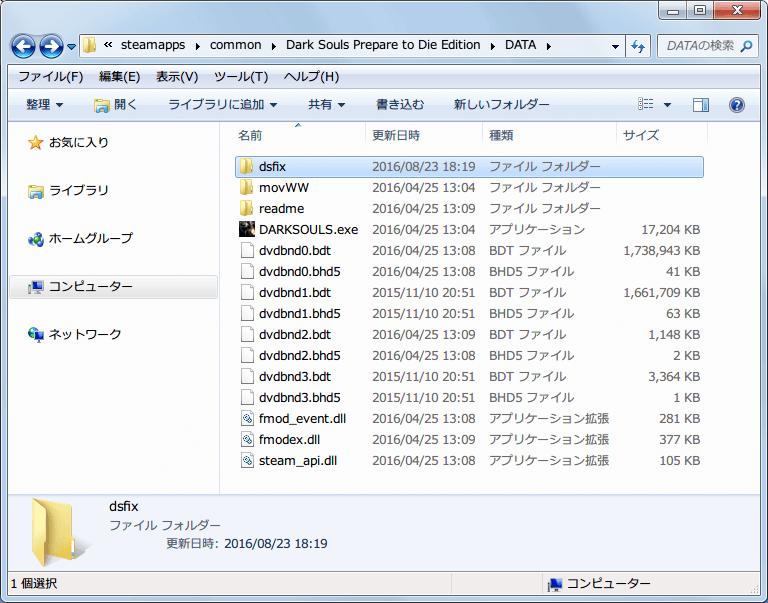 Steam 版 Dark Souls Prepare To Die がインストールされているフォルダ内部、ちなみに NMM インストール後のセットアップで DSfix がインストールされなくて終了した場合は、dsfix フォルダが勝手に作られる