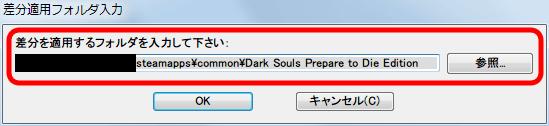 Steam PC 版 Dark Souls Prepare to Die Edition アップデータ(Original → Japanese) 日本語化更新作業、差分適用フォルダ入力画面にて Steam PC 版 Dark Souls Prepare to Die Edition インストールパスを入力