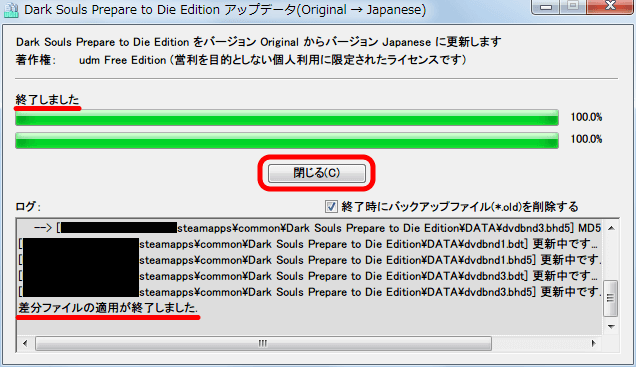 Steam PC 版 Dark Souls Prepare to Die Edition アップデータ(Original → Japanese) 日本語化更新作業、インストールフォルダに間違いがなければ、日本語化処理は正常に完了