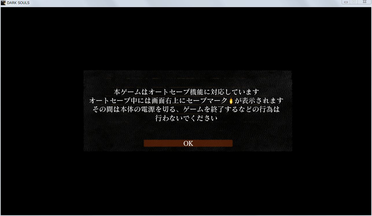 Steam PC 版 Dark Souls Prepare to Die Edition アップデータ(Original → Japanese) 日本語化更新作業、ゲームを起動して日本語化の確認