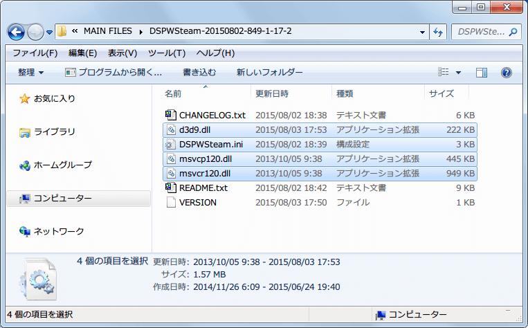 オンラインマルチプレイ チーター監視対策用ツール Dark Souls PVP Watchdog、d3d9.dll、DSPWSteam.ini、msvcp120.dll、msvcr120.dll 計 4 ファイルをコピー