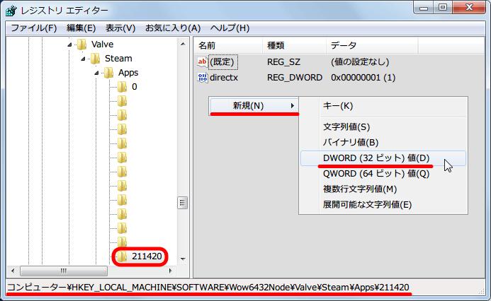 Steam PC 版 Dark Souls Prepare to Die Edition 初回セットアップ実行画面を表示させない方法、HKEY_LOCAL_MACHINE\SOFTWARE\Wow6432Node\Valve\Steam\Apps\211420(OS Windows 7 64bit 版の場合)にて右クリックから 「新規」 → DWORD (32 ビット値) をクリック