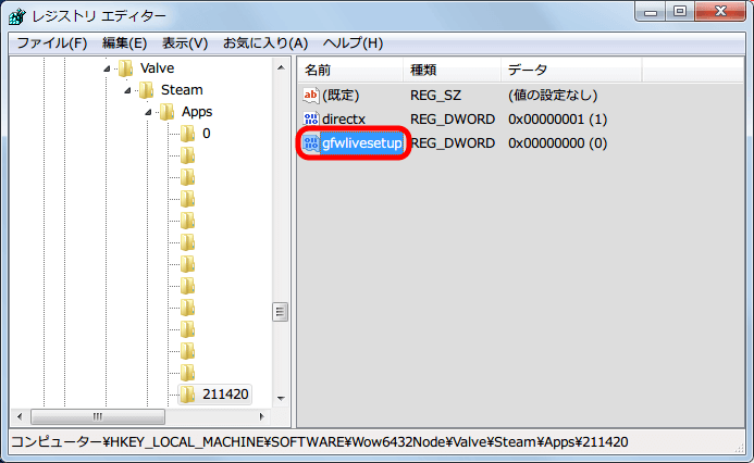 Steam PC 版 Dark Souls Prepare to Die Edition 初回セットアップ実行画面を表示させない方法、HKEY_LOCAL_MACHINE\SOFTWARE\Wow6432Node\Valve\Steam\Apps\211420(OS Windows 7 64bit 版の場合)にて右クリックから 「新規」 → DWORD (32 ビット値) をクリックして 「gfwlivesetup」 を作成