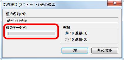 Steam PC 版 Dark Souls Prepare to Die Edition 初回セットアップ実行画面を表示させない方法、HKEY_LOCAL_MACHINE\SOFTWARE\Wow6432Node\Valve\Steam\Apps\211420(OS Windows 7 64bit 版の場合)にて作成した 「gfwlivesetup」 を開き、値のデータ 「1」 にして OK ボタンをクリック