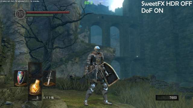 Dark Souls SweetFX HDR OFF、DoF(Depth of Field・・・被写界深度) ON