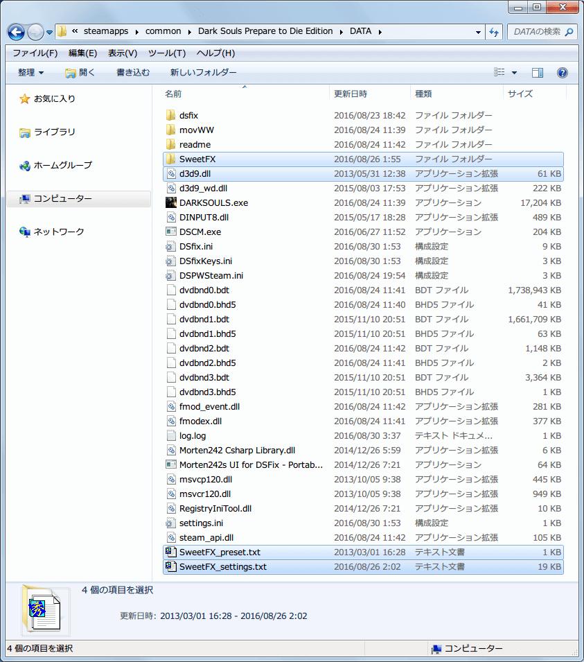 Dark Souls インストールフォルダに Dark Souls SweetFX HDR の SweetFX フォルダ、d3d9.dll ファイル、SweetFX_preset.txt ファイル、SweetFX_settings.txt ファイルを配置