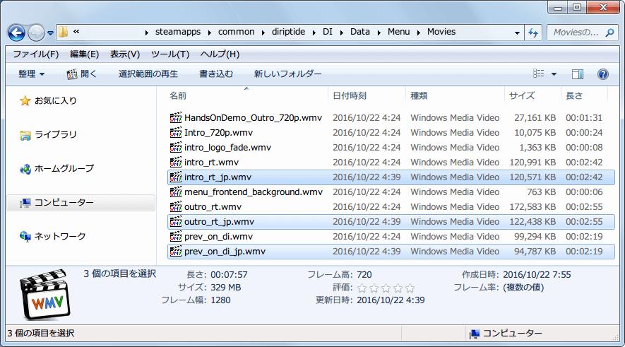 Steam 旧版デッドアイランド リップタイド Dead Island Riptide 日本語版(diriptidejp)フォルダ → DI フォルダ → Data → Menu フォルダ → Movies フォルダ内にあるファイルを、英語版(diriptide)の同じフォルダにコピー、intro_rt_jp.wmv、outro_rt_jp.wmv、prev_on_di_jp.wmv 日本語ムービーファイル、Intro_720p.wmv サイバーフロントのロゴ入りムービーのため入れ替えしなくても問題ない