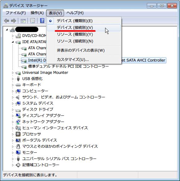 デバイスマネージャーからデバイス(接続別)をクリック