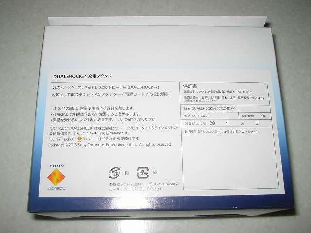 DUALSHOCK 4 充電スタンド DualShock4 Charging Station CUH-ZDC1J パッケージ裏側
