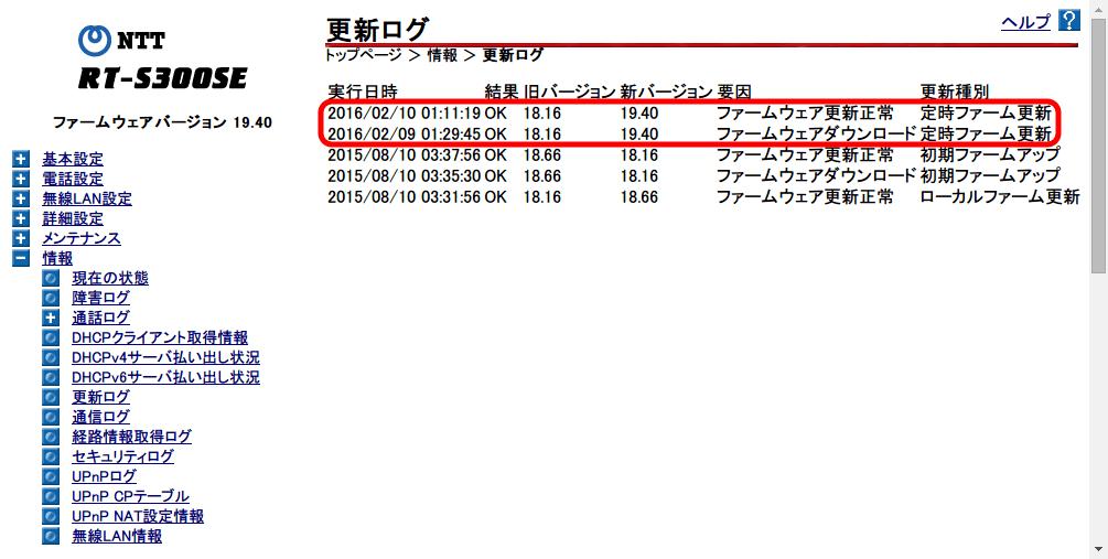 ひかり電話(光IP電話)、ひかり電話ルータ RT-S300SE(単体型) ファームウェア自動アップデート 情報 → 更新ログ画面の内容 18.16 から 19.40 アップデート(2016年02月09日ファームウェアダウンロード、2016年02月10日ファームウェア更新正常)