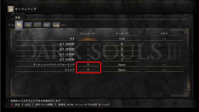 PC 版 DARK SOULS III キーコンフィグ画面 移動タブ ダッシュ/バックステップ/ローリングとジャンプボタンをダークソウルと同じ設定に変更(PS3 コントローラー ×ボタン)