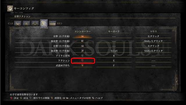 PC 版 DARK SOULS III キーコンフィグ画面 攻撃アクションタブ アクションボタンをダークソウルと同じ設定に変更(PS3 コントローラー ○ボタン)
