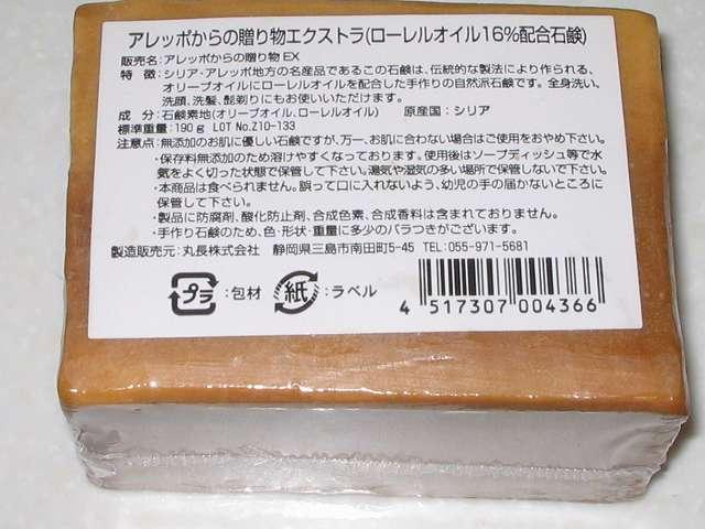 アレッポからの贈り物 エクストラ (ローレルオイル 16%配合石鹸) ラベル